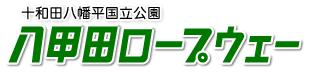 八甲田ロープウェー株式会社